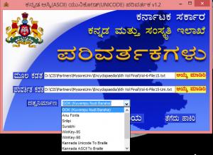 kannada-non-unicode-unicode-screenshot-03